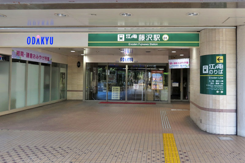 Eujisawa Station entrance