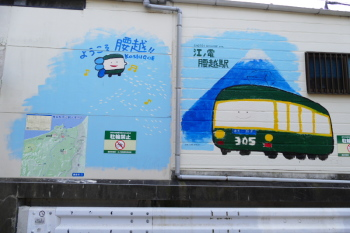 Koshigoe Station wall.