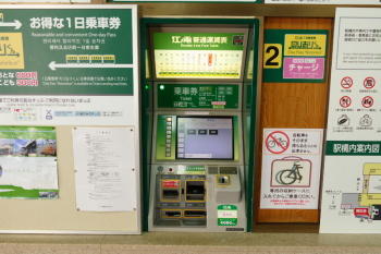 A ticket vending machine.