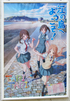 "The same place drawn on a anime works ""TARI TARI""."