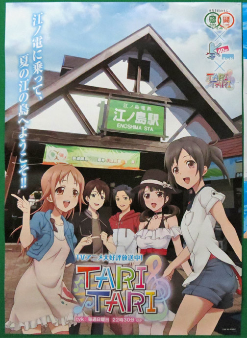 The Station Appeared In Japanese Anime Work TARI