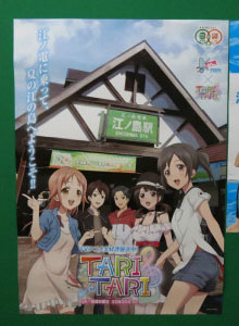 The station appeared in Japanese anime work TARI TARI.