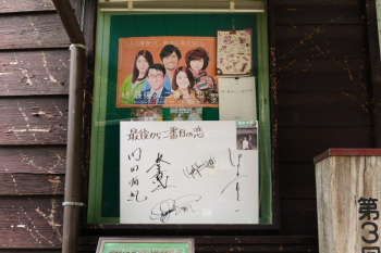 Goods, photos and signature of the main cast were displayed at Gokurakuji Station.