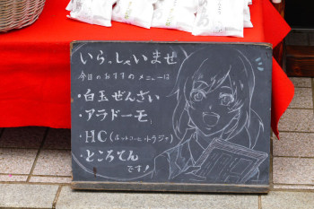A hand-drawn sign of the character is often posted.