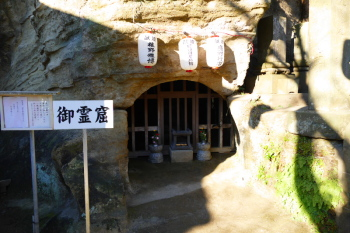 A cave used as prison in Kamakura period.