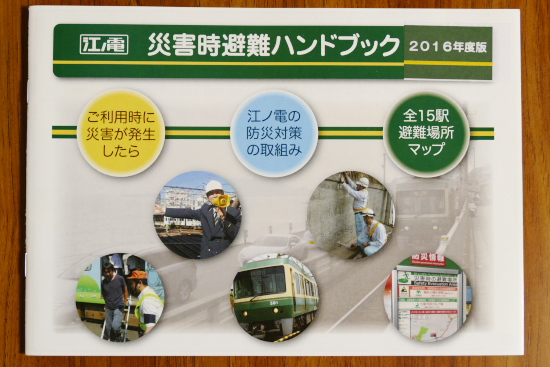 Emergency evacuation handbook issued by Enoden Line