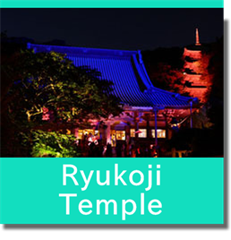 Link to Ryukoji Temple guide