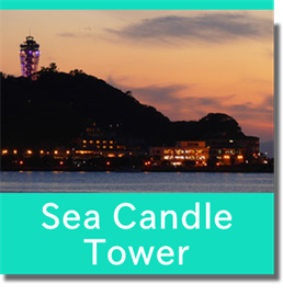 Link to Sea Candle Tower guide